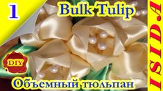 Bulk Tulip Kanzashi / Объемный тюльпан: DIY. Цветы из лент. Мастер-класс...