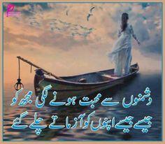 Love Urdu Poetry Images DUSHMANON Sy MUHABBAT Hony Lagi Mujhko Jaisy Jaisy APNON Ko AAZMATY Chaly Gaey Poetrysync Blog