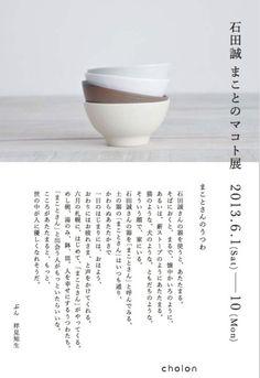 石田誠 まことのマコト展 2013|うつわ祥見