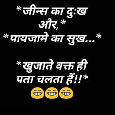 Funny Jokes ka khazana-चुटकुले हिन्दी में-Jokes in hindi-Funny New Funny Jokes, Funny Jokes In Hindi, Funny Puns, Funny Cartoons, Funny Tweets, Funny Humor, Fun Funny, Corny Jokes, Ecards Humor