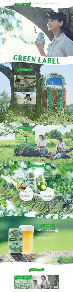 キリン株式会社様の「淡麗グリーンラベル」のランディングページ(LP)爽やか系|ビール・発泡酒 #LP #ランディングページ #ランペ #淡麗グリーンラベル