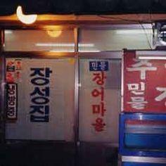 장성집 - 193 Inhyeondong 2(i)-ga, Jung-gu, Seoul / 서울 중구 인현동2가 193