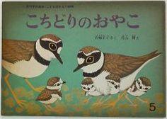 こどものとも146号(1968年05月) 竹山博 こちどりのおやこ (月報欠)