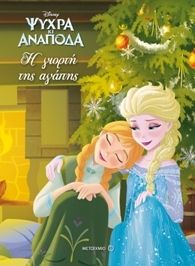 """Read """"Frozen: Anna & Elsa's Winter's End Festival A Disney Read-Along"""" by Disney Books available from Rakuten Kobo. Read along with Disney! Anna and Elsa plan a Winter's End Festival in honor of their mother, and Olaf, Oaken, and a frie. Finn Poe, Easter Story, Winter Festival, Anna Frozen, Lady And The Tramp, Elsa Anna, Along The Way, Book Activities, Something To Do"""