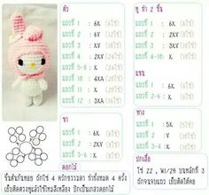 มายเมโลดี้ Crochet Doll Pattern, Crochet Patterns Amigurumi, Amigurumi Doll, Crochet Dolls, Hello Kitty Crochet, Crochet Bunny, Cute Crochet, Tsumtsum, Diy Doll