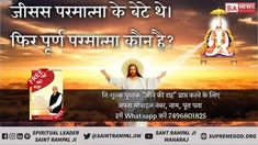 """Jesus reveals he is the son of god lord Kabir is the Father of Jesus Please To know more get free book """"gayan Ganga """" send us your contract num.on our Whatsapp and 👉Must watch ishwar tv pm Who Is The Father, Our Father In Heaven, The Son Of Man, Son Of God, Heavenly Father, Church Readings, Holy Friday, Crucifixion Of Jesus, Asking For Forgiveness"""