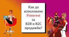 Как да използваме #Pinterest за #B2B и #B2C продажби? Кой тип съдържание е най-добър за вашите B2B клиенти? Как да достигнете по-бързо до всички B2C клиенти от вашата индустрия?