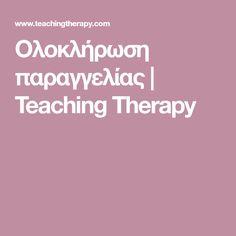 Ολοκλήρωση παραγγελίας | Teaching Therapy
