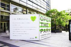 MIDTOWN OPEN THE PARK 2011 | good design company