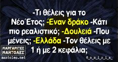 Greek Beauty, Try Not To Laugh, Greek Quotes, Funny Pins, Just For Laughs, Just Me, Funny Images, Festive, Haha