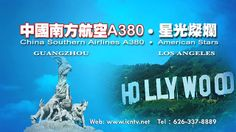 Join in ICNTV AmericianStars Talentshow live recording at Dec.7th,you can win free tickets of China SouthernAirlines A380.Tel:626-337-8889.