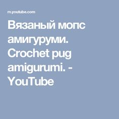 Вязаный мопс амигуруми. Crochet pug amigurumi. - YouTube