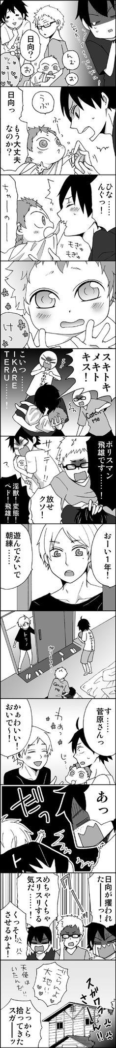 「【HQ!!】幼獣マメヒナ【影日】」/「suisai」の漫画 [pixiv]