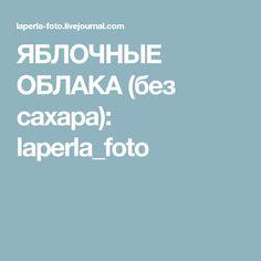 ЯБЛОЧНЫЕ ОБЛАКА (без сахара): laperla_foto