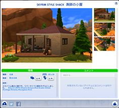 Minto's Madorizu: Sims4 Skyrim style shack 〜漁師の小屋風〜