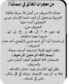 Book Quotes, Words Quotes, Me Quotes, Sayings, Arabic Words, Arabic Quotes, Islamic Quotes, Islamic Art, Hadith