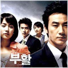 ❤ Revenge 부활 Resurrection / Rebirth / Life Again ❤ #2005 #tv #drama #series #poster #recommendation #mustsee #mustwatch #worthwatch