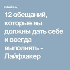 12 обещаний, которые вы должны дать себе и всегда выполнять - Лайфхакер