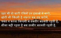 Zindagi Shayari : Beautiful Shayari On Life Shayari Photo, Shayari Image, Shayari In Hindi, Hd Quotes, Inspirational Quotes, Life Page, Heart Touching Shayari, Status Hindi, Pictures Images