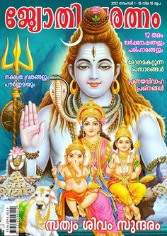 Jyothisharatnam Malayalam Magazine - Buy, Subscribe, Download and Read Jyothisharatnam on your iPad, iPhone, iPod Touch, Android and on the web only through Magzter