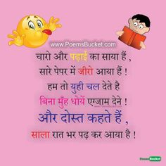 9 Best Hindi Funny Shayari images in 2015 | Funny, Poems