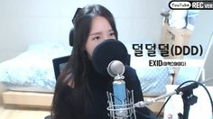 EXID(이엑스아이디) - 덜덜덜(DDD) COVER by 새송