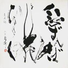 Saito Roseki 斎藤露石 (1941-), the poetry of Shimmin Sakamura.