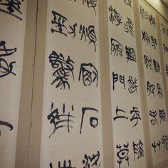 Home Sweet Home: Japanese Calligraphy,書道