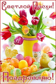 Поздравления со Светлой Пасхой 2018 - С Пасхой Happy Easter Gif, Happy Easter Wallpaper, Happy Easter Greetings, Easter Tree, Easter Bunny, Galaxy Decor, The Colour Of Spring, Easter Pictures, Easter Parade