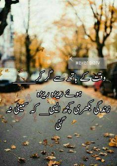 Urdu Best lines - Meher Diary Urdu Funny Poetry, Poetry Quotes In Urdu, Best Urdu Poetry Images, Love Poetry Urdu, Urdu Quotes, Poetry Pic, Life Quotes, Qoutes, Inspirational Quotes In Urdu
