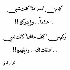 arabic, عربي, and baghdad image Talking Quotes, Mood Quotes, Poetry Quotes, True Quotes, Best Quotes, Qoutes, Beautiful Arabic Words, Funny Arabic Quotes, Sharing Quotes