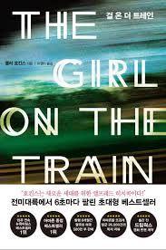 걸 온 더 트레인/폴라 호킨스 - KOREAN FICTION HAWKINS PAULA 2015