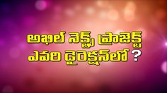 Who will be going to direct akhil next movie