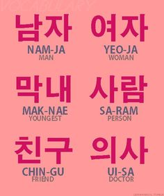 Korean words and phrases.. Más