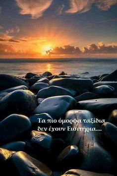 Greek Words, Greek Quotes, My World, Best Quotes, Quotations, Cool Photos, Inspirational Quotes, Sunset, Life