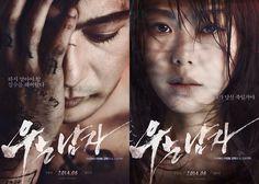 """movie CRYING MAN (literal title of """"Wooneun Namja"""")"""