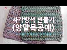(양말목공예) 사각방석 만들기 / upcycle / ring crafts - square cushion / finger needle / 수공예품 만들기 - YouTube Crochet Hats, Knitting, Crochet Accessories, Knitting Hats, Tricot, Breien, Stricken, Weaving, Knits