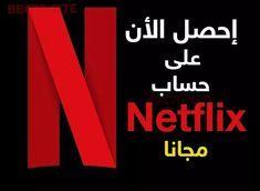 حمل التطبيق المجاني على أيفون وشاهد Netflix مجانا في المغرب تخفيضات على الأنترنيت في المغرب In 2020 Netflix Gift Card Netflix Free Gift Cards