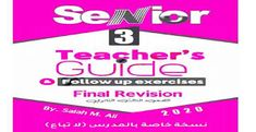 مدونه تعليميه: اجابات كتاب سنيور 2020 للصف الثالث الثانوي المراجع... Booklet, Teacher, Exercise, Free, Ejercicio, Professor, Teachers, Excercise, Work Outs