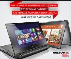 Διαγωνισμός Lenovo Greece με δώρο 5 Laptop Lenovo