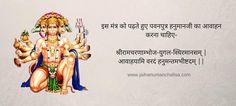 Hanuman mantra to offer aasan to hanumanji Hanuman Chalisa, Hindu Mantras, Invitations, Invite, Jay, Lyrics, Spirituality, Lord, Music Lyrics