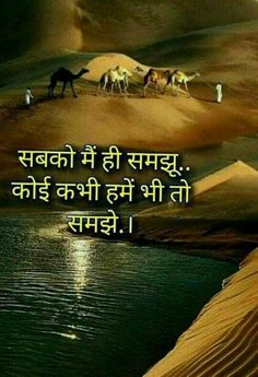 48216520 Pin by shweta jhiriwal on Life quotes Now Quotes, Motivational Picture Quotes, Truth Quotes, People Quotes, Qoutes, Quotes Inspirational, Hindi Quotes Images, Life Quotes Pictures, Hindi Quotes On Life