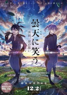 The upcoming anime movie Donten ni Warau: Side Story ~Ketsubetsu Yamainu no Chikai~ has released new visuals and two new trailers. Best Action Movies, All Movies, Movies To Watch, Film Animation Japonais, Animation Film, Era Edo, Read Anime, Upcoming Anime, Breaking Bad Movie