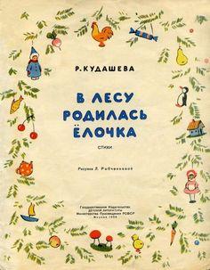 """Уже более 50-ти лет на новогоднюю выставку в читальном зале нашей библиотеки обязательно ставится старая тонкая книжка, которая называется словами всем знакомой песенки - """"В лесу родилась ёлочка"""" (М.: Детгиз, 1958). Автор ее - Раиса Адамовна Кудашева - в 1958 году была еще жива.…"""