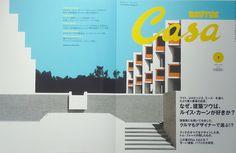 管弘志 新しい長さ: 「Casa BRUTUS」2001〜2008 マガジンハウス(雑誌表紙)