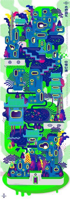 DO ON - Nanjing Art Direction, Cover Art, Illustrators, Past, Doodles, Nanjing, Digital, Projects, Pattern