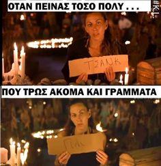 Αποτέλεσμα εικόνας για αστεια με το survivor Lol, Funny Photos, Greek, Jokes, Movie Posters, Fanny Pics, Husky Jokes, Film Poster, Memes