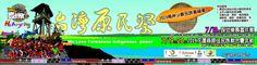舊愛花蓮-親子教育生態慢遊: 2014 吼嗨央了沒?花蓮豐年祭 豐到底!(7/18, 7/19 17:30)