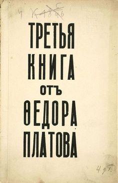 ГПИБ | Платов Ф. Ф. Третья книга от Федора Платова. - М. : Центрифуга, 1916.