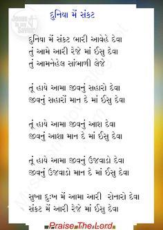 Duniyame Sankat Bhari Aavehe -Gavit jesus song Lyrics // (दुनियामे संकट भारी आवहे )